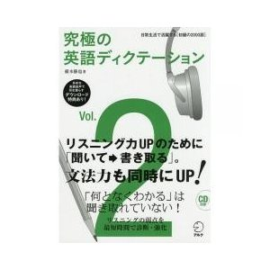英語 / 究極の英語ディクテーション Vol.2/横本勝也