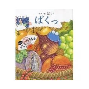 絵本 / いっぱいぱくっ/せきゆうこ
