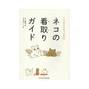 うちのネコに長生きしてほしい最後まで幸せでいてほしいご長寿ネコとの「暮らし」と「お別れ」がこの1冊で...