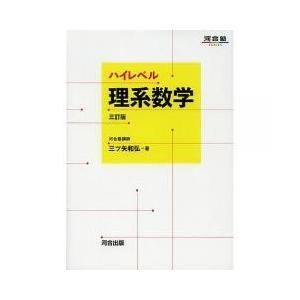 ハイレベル理系数学/三ツ矢和弘