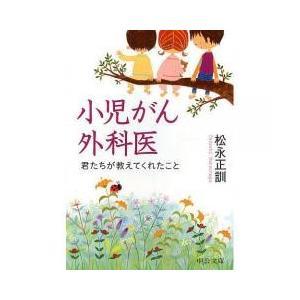 日本の小説 / 小児がん外科医 君たちが教えてくれたこと/松永正訓