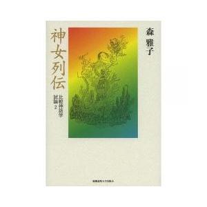 宗教 / 神女列伝/森雅子