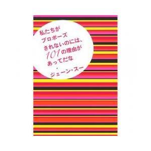 日本の小説 / 私たちがプロポーズされないのには、101の理由があってだな/ジェーン・スー
