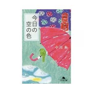 日本の小説 / 今日の空の色/小川糸