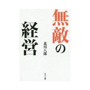 経営学・キャリア・MBA / 無敵の経営/北川八郎