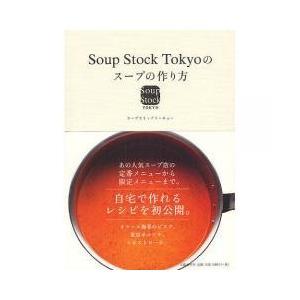 クッキング・レシピ / Soup Stock Tokyoのスープの作り方/スープストックトーキョー/...