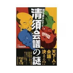 雑学文庫・特殊文庫 / 誰も書かなかった清須会議の謎/小和田哲男