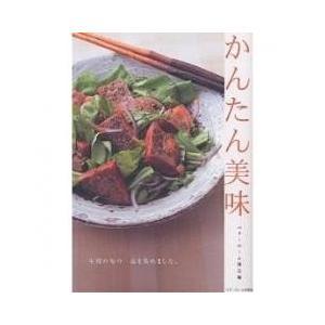 クッキング・レシピ / かんたん美味/ベターホーム協会/レシピ