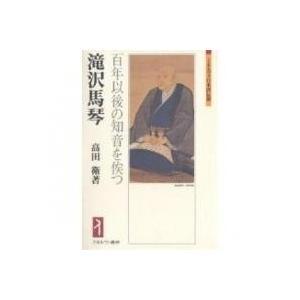滝沢馬琴(一七六七〜一八四八)江戸後期の戯作者。貧しい下級武士に生まれながら、戯作という転職を得た馬...