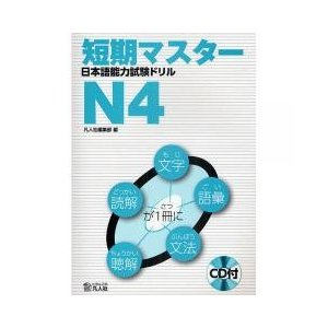 言語学 / 短期マスター日本語能力試験ドリル N4/凡人社編集部