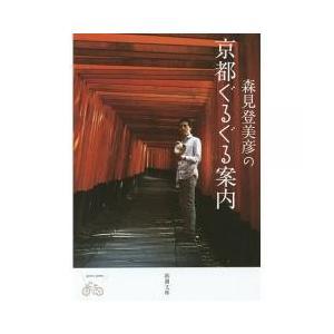 京都―小説家・森見登美彦を育んだ地であり、数々の傑作の舞台である。『太陽の塔』『きつねのはなし』『夜...