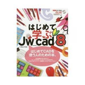 グラフィックス・DTP・音楽 / はじめて学ぶJw_cad8/ObraClub