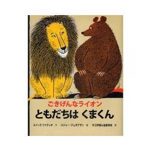 ごきげんなライオンくんがいるどうぶつえんに、くまくんがやってきました。ところが、ライオンくんとくまく...