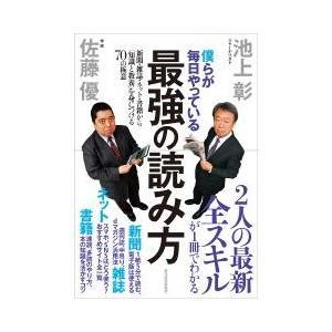 2人の読み方「最新の全スキル」が1冊に。「普通の人ができる方法」をやさしく具体的に解説。重要ポイント...
