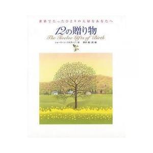 12の贈り物 世界でたったひとりの大切なあなたへ/コスタンゾ・シャーリーン/黒井健