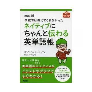 英語 / 学校では教えてくれなかったネイティブにちゃんと伝わる英単語帳 mini版/デイビッド・セイ...