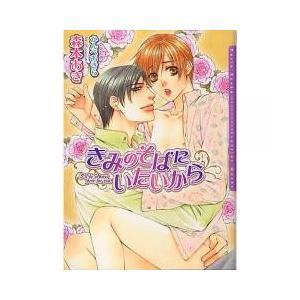 恋人同士になり、北海道の大学に受かった理英と順之は親元を離れ同棲を始める。新婚のように甘い生活を満喫...