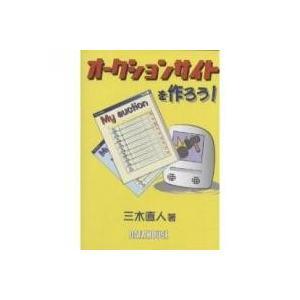 パソコンビギナーでも超簡単に作れるマイ・オークションサイト本書一冊で、導入・設置・改造・管理が自由自...
