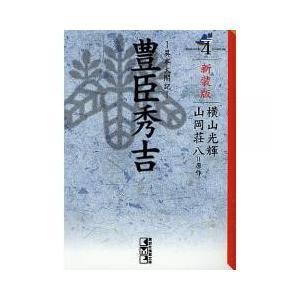 文庫 / 豊臣秀吉 異本太閤記 4 新装版/横山光輝/山岡荘八
