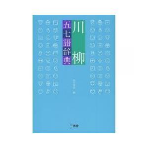 江戸から昭和までの川柳の名句から集めた表現がぎっしり。超速表現上達本。人には教えたくない辞典・第3弾...