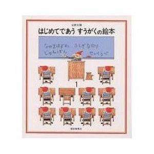 絵本 / はじめてであう すうがくの絵本 1/安野光雅