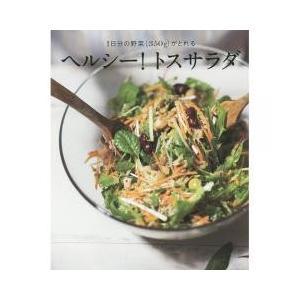 ドレッシング(油分、塩分)の量をおさえられる肉やパスタを混ぜてヘルシーワンボウルごはんの完成食物繊維...