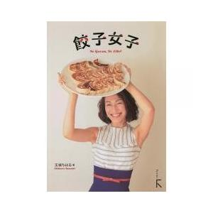 その他 / 餃子女子 No Gyoza,No Life/玉城ちはる/旅行