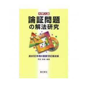 その他 / 論証問題の解法研究 大学入試/河田直樹