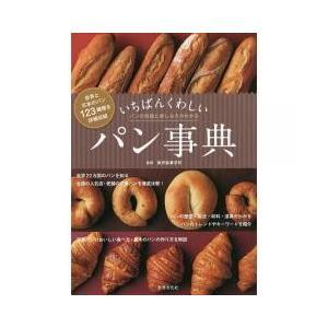 クッキング・レシピ / いちばんくわしいパン事典 パンの知識と楽しみ方がわかる 世界と日本のパン12...