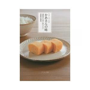クッキング・レシピ / ベターホームのかあさんの味 家族のために作りたい季節の和食/ベターホーム協会...
