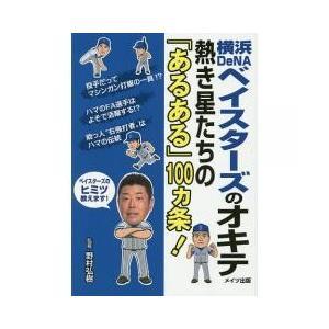 趣味 / 横浜DeNAベイスターズのオキテ 熱き星たちの「あるある」100カ条/野村弘樹