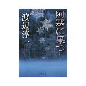 阿寒湖を見下ろす雪の峠で、天才少女画家・時任純子は美しい遺体となって発見された。十八歳という若さで、...