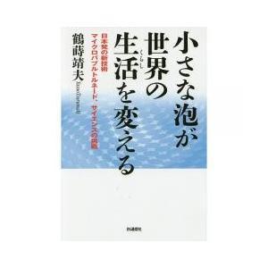 産業研究 / 小さな泡が世界の生活(くらし)を変える 日本発の新技術マイクロバブルトルネード、サイエ...