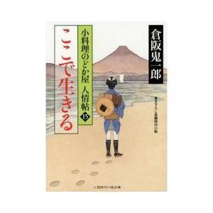 江戸で二度の大火を経て、元侍の時吉とおちよの「のどか屋」は、これまで前例のない「旅籠付き小料理屋」と...