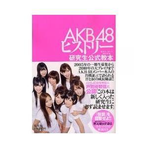 2005年の一期生募集から2010年の大ブレイクまで、AKB48メンバー本人の真剣証言で語られる汗と...