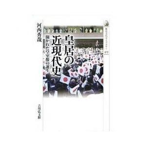 日本史 / 皇居の近現代史 開かれた皇室像の誕生/河西秀哉