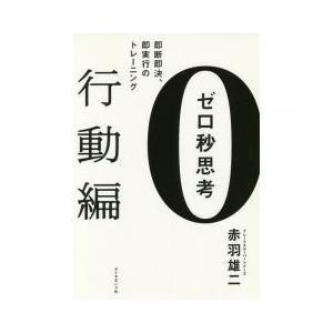 実用書 / ゼロ秒思考 行動編/赤羽雄二