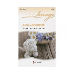 ノベルス / 小さな天使の贈り物/マリー・フェラレーラ/中野恵