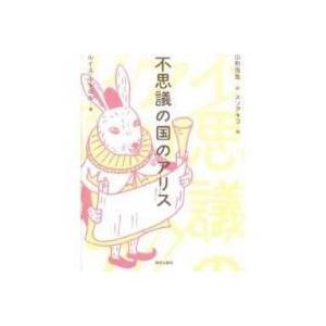 外国の小説 / 不思議の国のアリス/ルイス・キャロル/山形浩生/スソアキコ