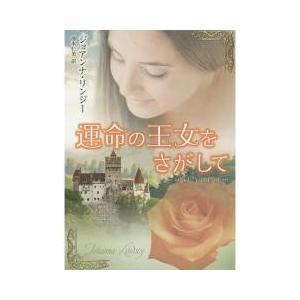 日本の小説 / 運命の王女をさがして/ジョアンナ・リンジー/池本仁美