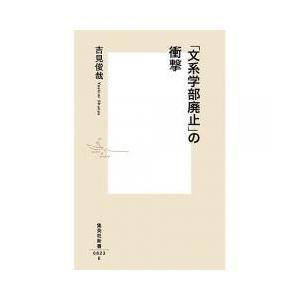 大学論の第一人者による緊急提言大学は、何に奉仕すべきか?迷走した廃止論争の真相と、日本を救う知の未来...