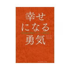 人は幸せになるために生きているのに、なぜ「幸福な人間」は少ないのか?アドラー心理学の新しい古典『嫌わ...