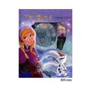その他 / アナと雪の女王 こおりのしろへ/ビル・スコーロン/ディズニー・ストーリーブック・アーティ...