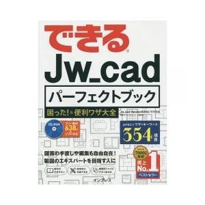 グラフィックス・DTP・音楽 / できるJw_cadパーフェクトブック困った&便利ワザ大全/稲葉幸行...