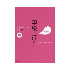中級へ行こう 日本語の文型と表現55/平井悦子/三輪さち子