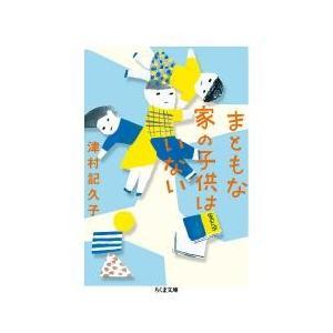 日本の小説 / まともな家の子供はいない/津村記久子