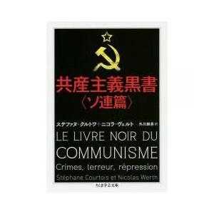 """1917年の革命によって生まれた史上初の共産主義国家""""ソ連""""。レーニン主導のボリシェヴィキは、国内の..."""