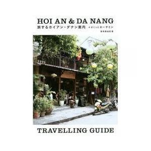 アジアの旅行先で人気急上昇ベトナム・世界遺産の街&ビーチリゾート。ノスタルジックでおしゃれな街・ホイ...