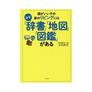 妊娠・出産・子育て / 頭がいい子の家のリビングには必ず「辞書」「地図」「図鑑」がある/小川大介