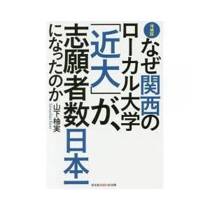 「世界初のマグロの完全養殖」と「志願者数日本一」という2つの快挙を成し遂げた裏側には、周到な準備と徹...